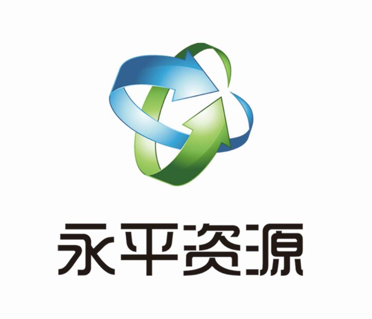 山东永平再生资源股份有限公司